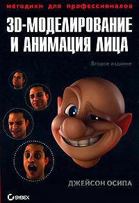3D-моделирование и анимация лица
