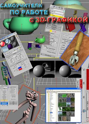 Сборник иллюстрированных самоучителей по 3D-графике