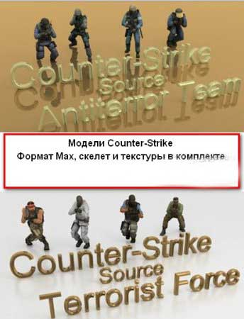Модели Counter-Strike
