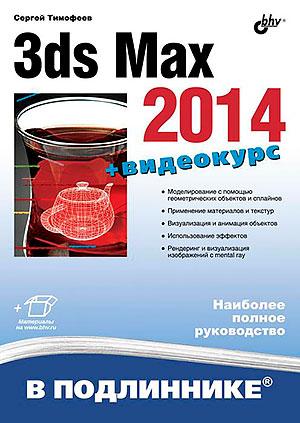 Руководство 3ds Max 2014