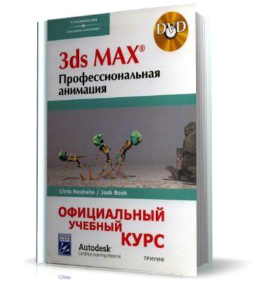3ds Max. Профессиональная анимация