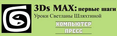 Светлана Шляхтина | 3D Studio MAX: [2005-2008] [HTML]