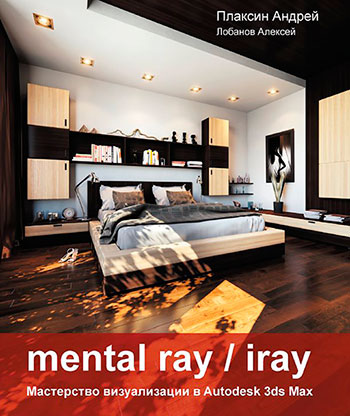 Mental Ray. Мастерство визуализации 3ds Max 2012