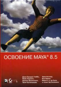 Освоение Maya 8.5