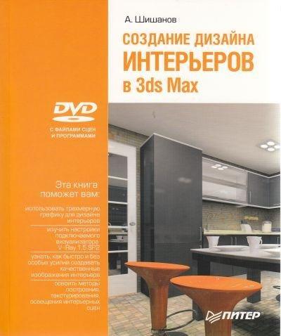Создание дизайна интерьеров в 3ds Max