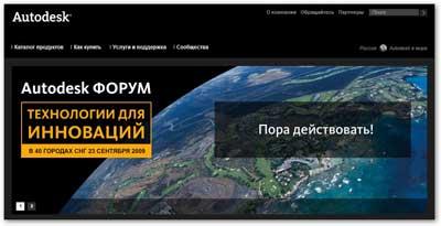 www.autodesk.ru